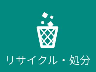 リサイクル・処分
